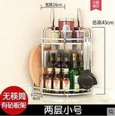 M-寶爵 304不銹鋼廚房置物架調味料架 用品收納轉角架落地壁掛23層