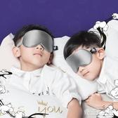 睡眠眼罩 嬰兒童卡通專用男女小孩寶寶遮光睡覺午睡太陽眼造學生 QX5263 『愛尚生活館』