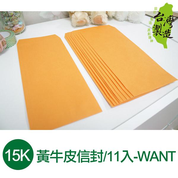 珠友 WA-60046 WANT 15K黃牛皮信封/11入裝/12本入