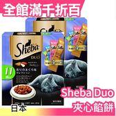 【14.綜合鮪魚 紫色(11歲熟齡) 10包/盒】日本 SHEBA DUO 夾心餡餅 貓咪 餅乾 貓食【小福部屋】