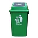 加厚60L方形辦公室搖蓋垃圾桶熟膠有蓋學校戶外大碼商用塑料桶 NMS 樂活生活館