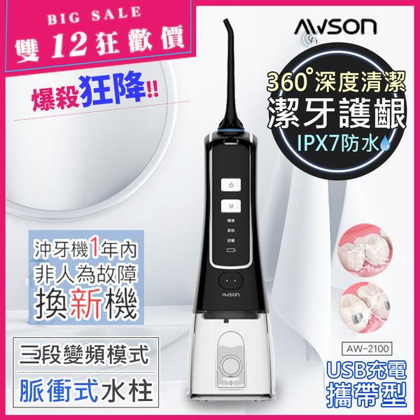 *雙12特惠價【日本AWSON歐森】USB充電式健康沖牙機/洗牙機(AW-2100)個人/旅行