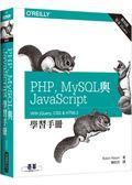(二手書)PHP、MySQL與JavaScript學習手冊 第四版