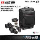 Manfrotto Pro Light 系列 MB PL-RL-A50 Reloader Air-50 可登機攝影拉桿箱 單眼 德寶光學 正成公司貨 送抽獎券