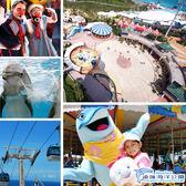 【花蓮】遠雄海洋公園-雙人套票(全票2張+100元餐券2張)