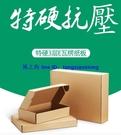 50個/捆三層紙箱 快遞箱 紙箱 宅配箱 便利箱 紙盒 瓦楞紙箱 飛機盒 寄件袋 寄件盒【風之海】