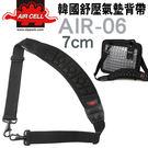 AIR CELL 韓國雙鉤型弧形舒壓背包背帶 AIR-06背帶7cm