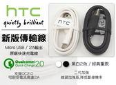 買5送1 HTC充電線 傳輸線 Micro USB QC 2.0 快速充電 三星 SONY ASUS LG 充電線 限量促銷