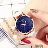 手錶女生學生韓版簡約時尚潮流防水皮帶石英腕錶休閒大氣星空女錶