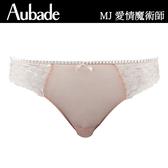 Aubade-愛情魔術師M-XL刺繡蕾絲三角褲(粉橘)MJ