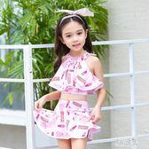 兒童女童泳衣女孩分體裙式韓版中大童女童泳裝女可愛公主泡溫泉 LR5594『東京潮流』