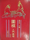【書寶二手書T6/嗜好_KHO】圍棋入教程(中冊)_聶衛平/著