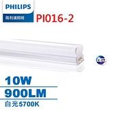 【聖影數位】Philips 飛利浦 晶鑽 10W 2呎 LED支架燈-白光 (PI016-2) 公司貨