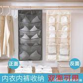 內衣襪子收納袋掛袋墻掛式門後置物懸掛衣櫃神器壁掛儲物掛兜布藝 艾美時尚衣櫥