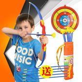 兒童玩具弓箭健身器材射箭射擊親子戶外體育運動寶寶安全吸盤弓箭月光節