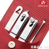 指甲剪 原裝韓國777指甲刀套裝家用三七指甲剪4件套單個裝成人德國指甲鉗 芭蕾朵朵