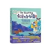 The Small Big台灣特有種(3)跟著公視最佳兒少節目一窺台灣最有種的物種
