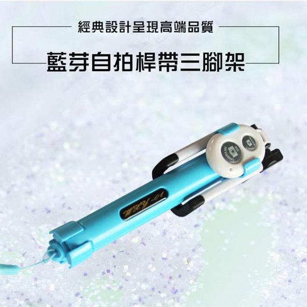 自拍桿 可折疊 三腳架 支架 自拍神器 伸縮 自拍棒 手機支架 懶人架