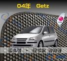 【鑽石紋】04年後 GETZ 腳踏墊 / 台灣製造 工廠直營 / getz海馬腳踏墊 getz腳踏墊 getz踏墊