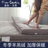 床墊榻榻米加厚羊羔絨軟保護墊子墊被床褥【極簡生活館】