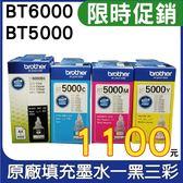 【原廠盒裝墨水/一黑三彩】Brother BT6000+BT5000 原廠盒裝填充墨水