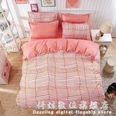 床上用品四件套1.5/1.8m床單人學生宿舍寢室1.2米被單被套四件套 igo科炫數位 igo科炫數位