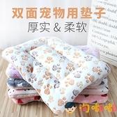 寵物墊子狗狗墊冬季貓墊厚毯子狗窩貓窩床被保暖睡墊【淘嘟嘟】
