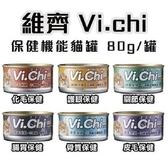 PRO毛孩王【單罐】維齊 Vi.Chi 保健機能餐貓罐 機能貓罐 貓罐頭80G