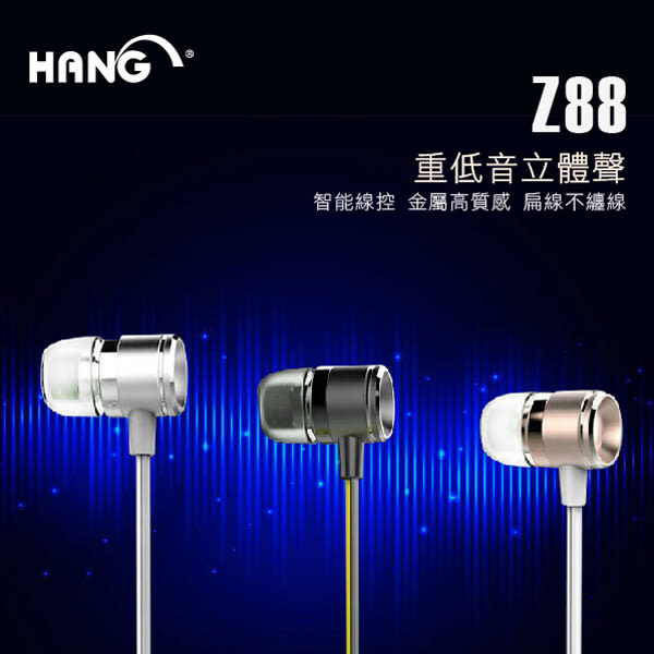 FEEL時尚 HANG Z88 重低音立體聲 扁線 耳塞式 運動 智能線控耳機 麥克風 手機 平板 iPhone6 6s iPad mini 4