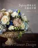 (二手書)Sylvia優雅法式花藝設計課