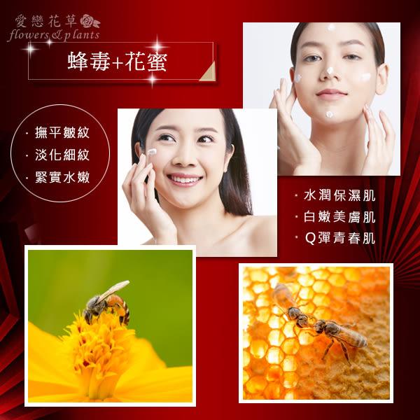 【愛戀花草】蜂皇漿+花蜜 抗皺緊緻煥顏乳液  250ML