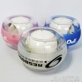 銳思搏 迷你款 腕力球\超級陀螺 4色彩燈 適合兒童女士 三色 簡而美