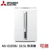 Mitsubishi 三菱 除濕機 MJ-E105BJ 4級能效 10.5L除濕能力 日本原裝 公司貨 可傑 免運 限宅配