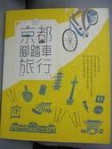 【書寶二手書T6/旅遊_ZGQ】京都腳踏車旅行(2017全新增訂版)_林幸樺