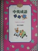 【書寶二手書T7/語言學習_HCJ】中英成語對對碰_趙永芬
