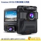 "Crosstour CR750 前後視雙鏡頭 行車紀錄器 公司貨 1080P 2.4""TFT螢幕 720P G傳感器"