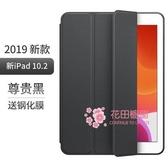 平板套 10.2寸2018蘋果10.5平板air2電腦9.7英寸mini5軟iPad7超薄硅膠全包防摔pro11殼 5色
