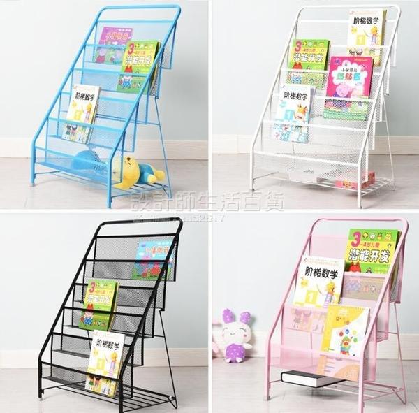 廣告架 兒童書架繪本架寶寶圖書架子折疊雜志收納架簡易鐵藝繪本書架落地 NMS設計師生活百貨