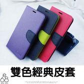 雙色 皮套 InFocus M7s M5s 華為 Y7 Prime 遠傳 Smart 601 台灣大 A50 A30 G5S Plus HTC A9s Nokia 3 5 手機殼