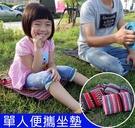 單人便攜式-民族風防潮坐墊 (附彈力束帶) 超輕巧 便攜 地墊 野餐墊 坐墊 野餐