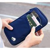 多功能旅遊收納護照包 隨手包(長版)深藍