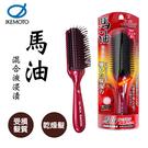 【日本正版】池本 馬油 保濕 美髮梳 修護受損髮質 護髮梳 梳子 IKEMOTO BY1060 - 003109