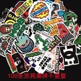 100張不重復涂鴉潮牌貼 行李箱貼紙防水吉他滑板旅行箱電腦手機貼