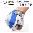 POSMA 自行車手套 BA-GL010