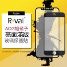Rival 日本 ACG 旭硝子 2.5D 滿版 亮面 鋼化 玻璃貼 保護貼 Apple
