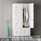 簡易衣櫃子簡約現代實木臥室組裝塑料布掛小衣櫥兒童宿舍收納儲物LX 衣間迷你屋