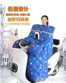 電動摩托車擋風被冬季加絨加厚防雨電瓶自行車防曬罩電車保暖秋夏 酷斯特數位3c YXS