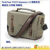 附雨罩 創意坦克 ThinkTank TT377 Signature 13 尊爵系列 郵差包 公司貨 相機包 綠 13吋筆電 防滑肩墊