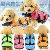 救生衣小中大型犬寵物狗狗貓咪衣服游泳衣寵物用哦泰迪比熊救生衣  極有家