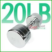 電鍍啞鈴20磅(菱格紋槓心)(1支)(20LB/重量訓練/肌肉/二頭肌/胸肌/舉重)